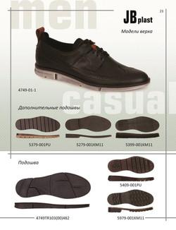 кожа для обуви в москве