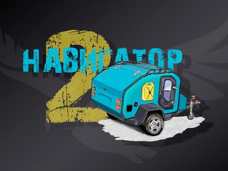 Начало производства нового жилого прицепа кемпера капля «Навигатор 2.0.»