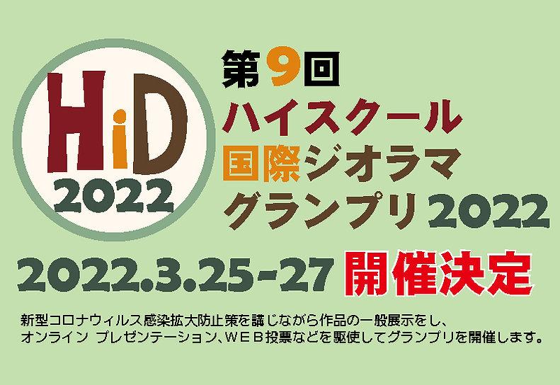 開催バナ2021.06.jpg