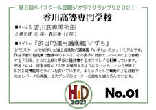 №01 『多目的運用護衛艦いずも』香川高等専門学校美術部