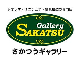 03_さかつう.png