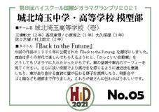 №05『Back to the Future』城北埼玉中学・高等学校 模型部 城北埼玉高等学校(壱)