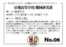 №08『駅前公園』星翔高等学校機械研究部電車好き