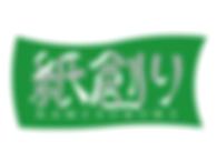 06_紙創り.png