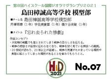 №07『忘れ去られた惨劇』島田樟誠高等学校模型部