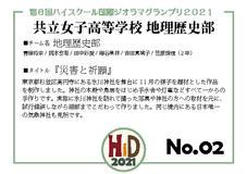 №02 『災害と祈願』 共立女子高等学校 地理歴史部2