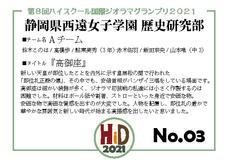 №03『高御座』静岡県西遠女子学園歴史研究部Aチーム
