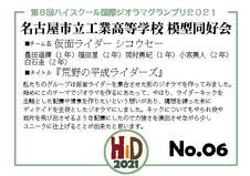 №06『荒野の平成ライダーズ』名古屋市立工業高等学校模型同好会仮面ライダー シコウセー