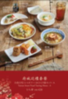 民族菜單 2018最新 網路套餐-02.jpg
