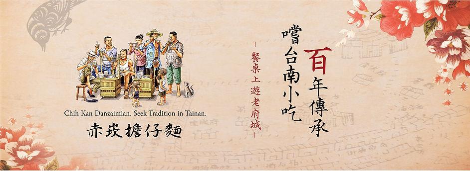 赤崁網站banner-02.jpg