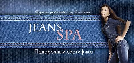 Подарочный сертификат, подарочный сертификат спа, подарочный сертификат салона красоты Харьков, что подарить девушке, подарочный сертификат Jeans Spa