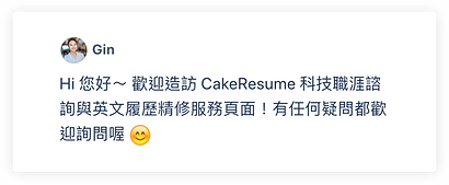 cakeresume_tech_career_consultant_custom