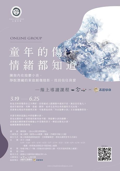 一念心-線上課程海報-原始檔案CC-0207.jpg