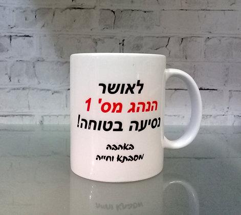 כוס נהג מס' 1