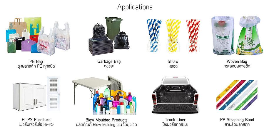 Masterbatch Applications มาสเตอร์แบทช์ใช้สำหรับถุง เชือก หลอด รถ