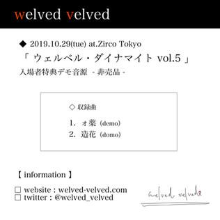 造花 - welved velved企画「ウェルベル・ダイナイト vol.5」入場者特典demo収録曲