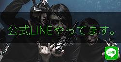 公式LINE_できました。.jpg