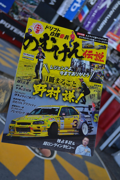 rare signed nomuken retirement magazine