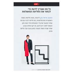 Ynet Suit1