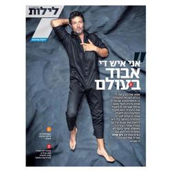 Ron Shahar Cover Story