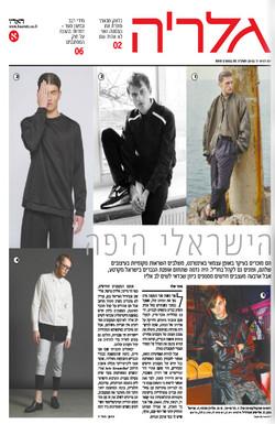 Haaretz / Galleria Magazine Cover