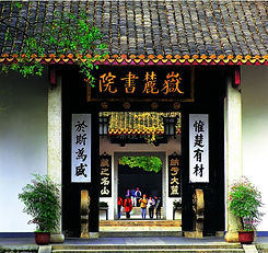 yuelu-academy-full.jpg