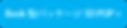 Book型パッケージ3D POP