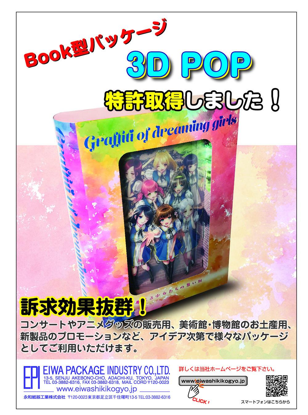 Book型パッケージ 3D POP特許取得