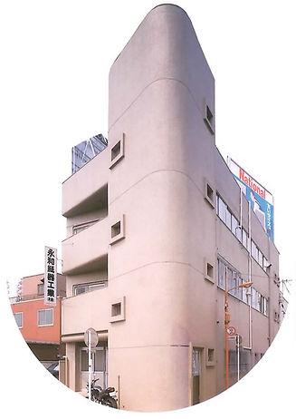 永和紙器工業本社