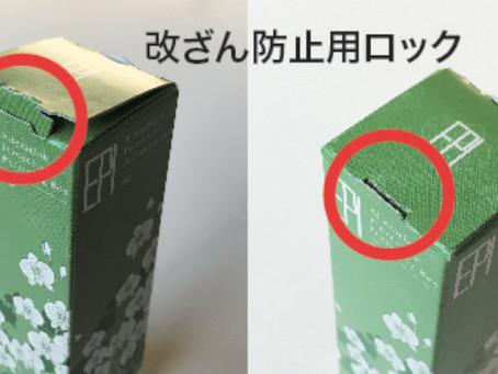 改ざん防止パッケージ、いたずら防止、開封防止