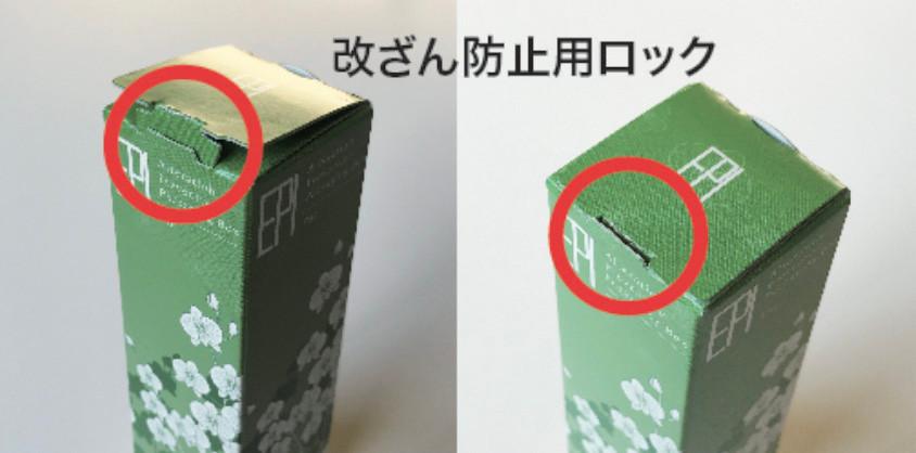 改ざん防止用ロック