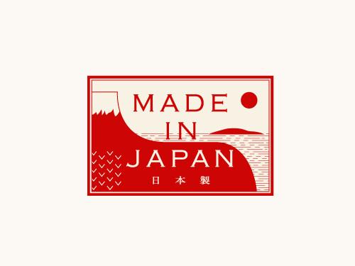 日本製の品質と価格