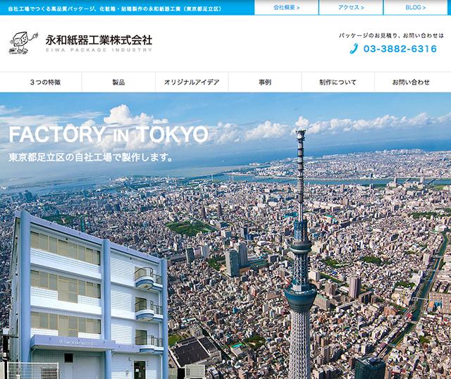 永和紙器工業株式会社ホームページ