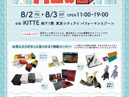 東京紙器工業組合の「ハコの日2019」に出展いたします。