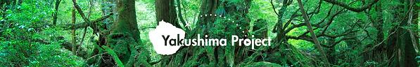 yakushimaPJ.png