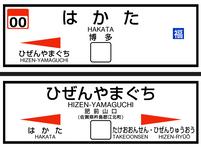 博多駅,肥前山口駅駅名看板