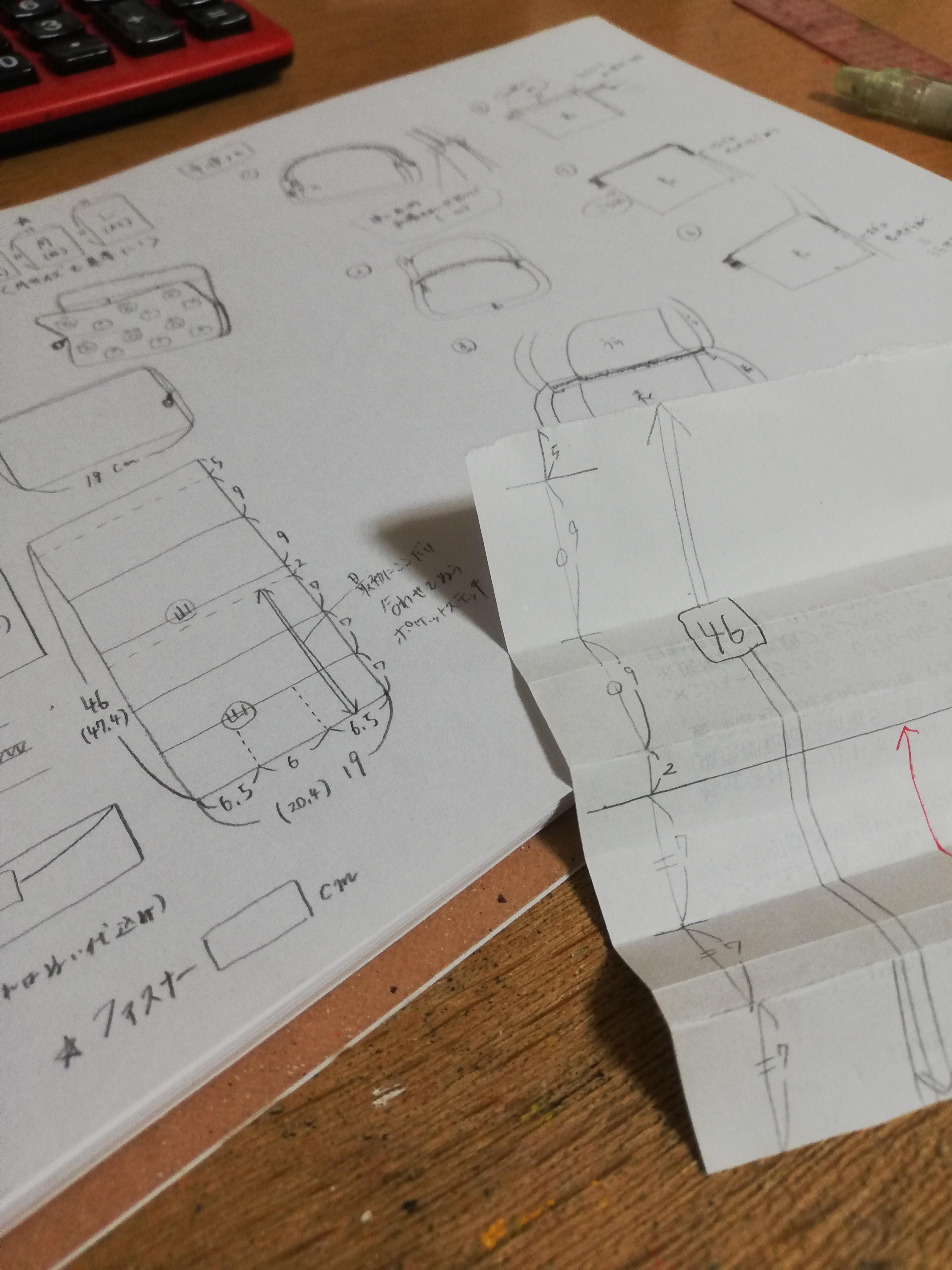 型紙考え中…