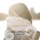 ほんとのこと - Single.jpg
