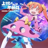 TVアニメ「上野さんは不器用」Ending Theme Songs.jpg