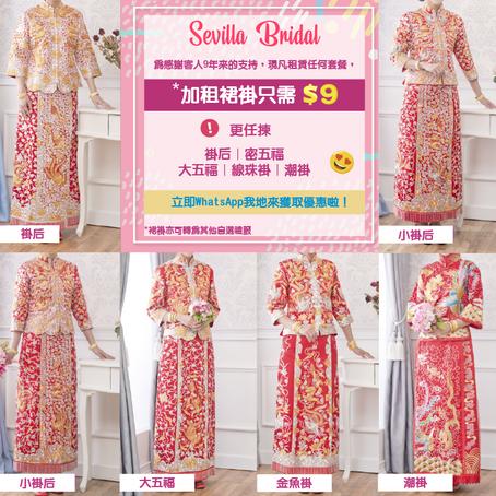 Sevilla Bridal加租裙褂只需$9!