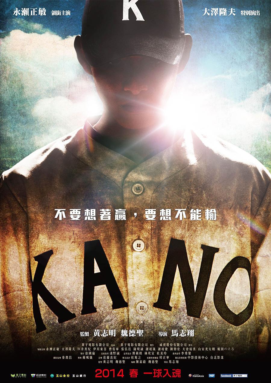 2014_KANO