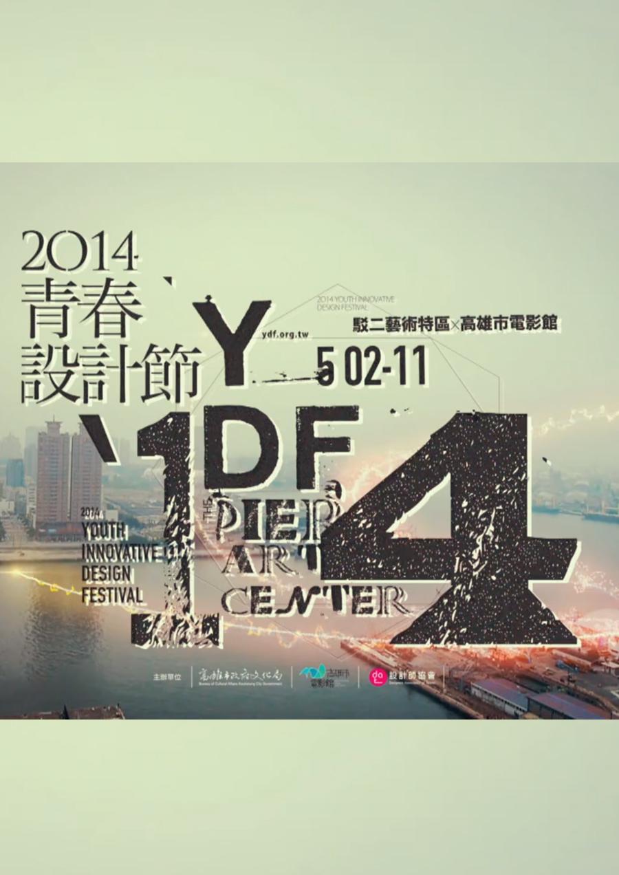 2014_高雄青春設計節