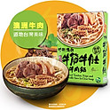 珍苑 - 清燉牛筋牛肚牛肉麵