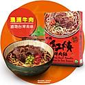 珍苑 - 紅燒牛肉麵