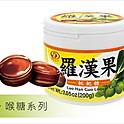 綠得 - 羅漢果枇杷糖