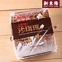 新東陽 - 沙其瑪 (黑糖)