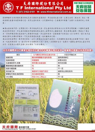 TF天府_130315.jpg