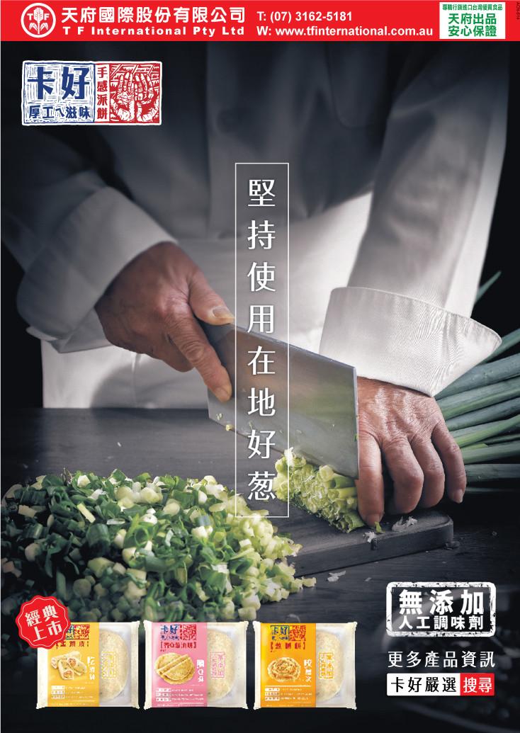 TF-天府_170630.jpg