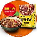 珍苑 - 紅燒 半筋半肉牛肉麵