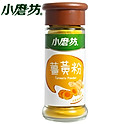 小磨坊 - 薑黃粉